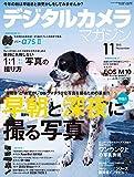 デジタルカメラマガジン 2015年11月号[雑誌] 画像
