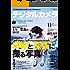 デジタルカメラマガジン 2015年11月号[雑誌]