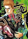 土竜(モグラ)の唄 46 (ヤングサンデーコミックス)