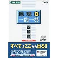 地理B一問一答【完全版】2nd edition (東進ブックス 大学受験 一問一答シリーズ)