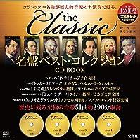 the Classic 名盤ベスト・コレクションCD BOOK ([CD+テキスト])