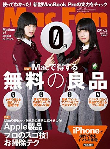 Mac Fan 2017年2月号の詳細を見る