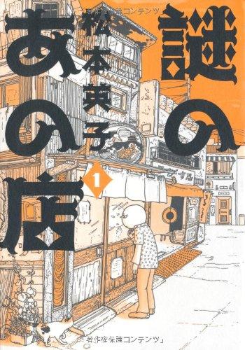 謎のあの店 1 (眠れぬ夜の奇妙な話コミックス)の詳細を見る