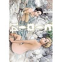 アイアムアヒーロー(14) (ビッグコミックス)