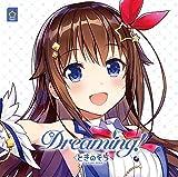 【Amazon.co.jp限定】Dreaming!(CD)(通常盤)(オリジナルA4クリアファイル付)