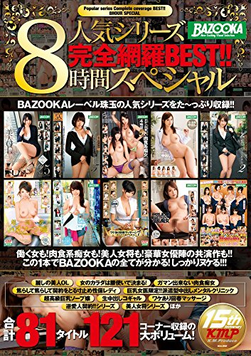 BAZOOKA人気シリーズ完全網羅BEST!!8時間スペシャル / BAZOOKA(バズーカ) [DVD] -