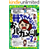 爆笑! 母ちゃんからのおバカメール300連発vol2 裏モノJAPAN別冊 (鉄人社)