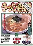 ラーメン発見伝(2)【期間限定 無料お試し版】 (ビッグコミックス)