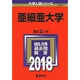 亜細亜大学 (2018年版大学入試シリーズ)