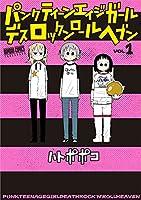 パンクティーンエイジガールデスロックンロールヘブン 1 (バンブーコミックス)