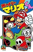 スーパーマリオくん コミック 1-53巻 セット