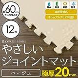 【 極厚 20mm 】 やさしいジョイントマット 大判 【12枚入 本体 ラージサイズ (60cm×60cm) ベージュ】 床暖房対応