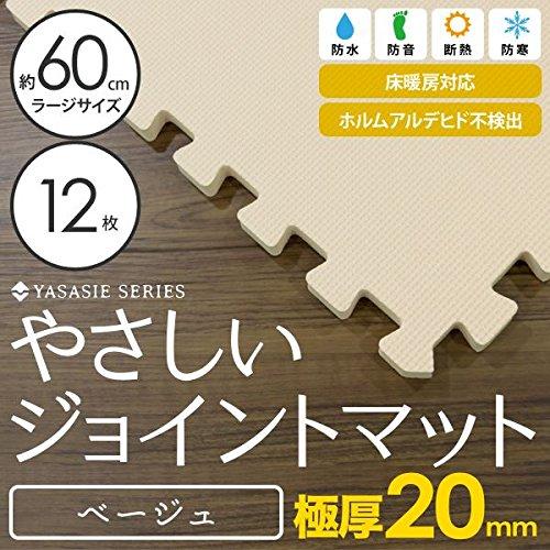 極厚ジョイントマット 2cm 大判 【やさしいジョイントマット 極厚 12枚入 本体 ラージサイズ(60cm×60cm) ...