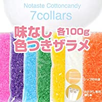 綿菓子 カラー ザラメ 7色 セット 各100g 安全な綿菓子専用棒5本付き わたあめ わたがし