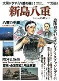 新島八重 (Gakken Mook CARTAシリーズ)