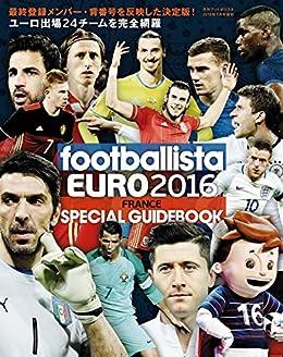 [footballista]のfootballista EURO2016 SPECIAL GUIDEBOOK [雑誌] footballista増刊 (月刊footballista)