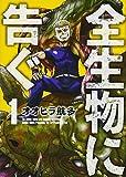 全生物に告ぐ(1) (アフタヌーンKC)