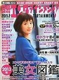 日経エンタテインメント! 2013年 02月号 [雑誌]