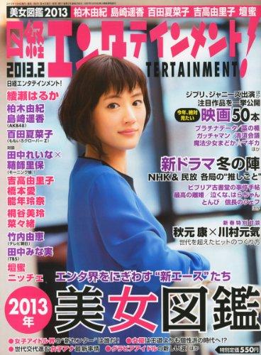 日経エンタテインメント! 2013年 02月号 [雑誌]の詳細を見る