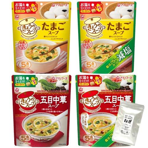 アマノフーズ フリーズドライ スープ ( たまご 減塩たまご 五目中華 減塩五目中華 ) 4種類 60食 きょうのスープ 小袋ねぎ1袋 セット
