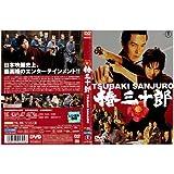 椿三十郎 (2007年) [織田裕二/豊川悦司]|中古DVD [レンタル落ち] [DVD]