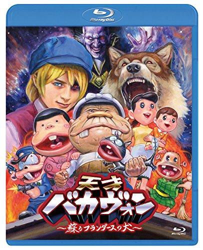 天才バカヴォン〜蘇るフランダースの犬〜 通常版   Blu-ray