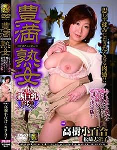 豊満熟女 [DVD]