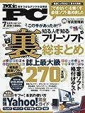 Mr.PC(ミスターピーシー) 2018年 07 月号 [雑誌]
