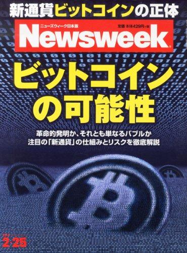 Newsweek (ニューズウィーク日本版) 2014年 2/25号 [ビットコインの可能性]