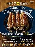 材料2つde超簡単! Mizukiのやみつきおかず (レタスクラブムック) 画像