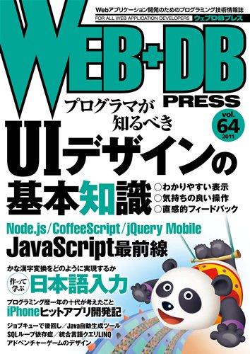 WEB+DB PRESS Vol.64の詳細を見る