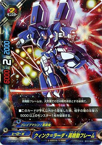 バディファイトX(バッツ)/クィンク=ラーダ・高機動フレーム(ガチレア)/ヒーロー大戦 NEW GENERATIONS