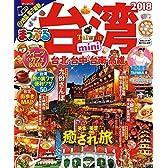 まっぷる 台湾 mini '18 (まっぷるマガジン)