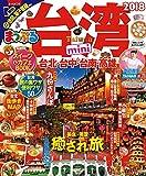 人気の海外旅行先台湾台北トラベルガイドブック2017まっぷる