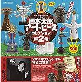 カプセルQミュージアム 復刻版 岡本太郎アートピースコレクション第2集 全9種セット ガチャガチャ