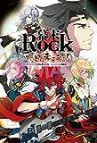 小説 幕末Rock 明日は未来来る(みらくる)!