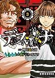 デスペナ(3) (ヤングマガジンコミックス)