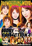 PRO WRESTLING WAVE WAVE コレクション4【値下げ販売中!】 [DVD]