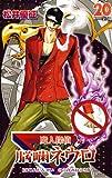 魔人探偵脳噛ネウロ 20 (ジャンプコミックス)