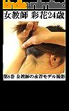 女教師 彩花24歳 第8巻 女教師の水着モデル撮影
