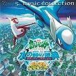 2002年劇場版ポケットモンスター「水の都の護神ラティアスとラティオス」「ピカピカ星空キャンプ」ミュージックコレクション