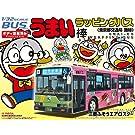 1/32 バス No.27 うまい棒 ラッピングバス (東京都交通局・路線)