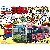 青島文化教材社 1/32 ボディ塗装済みバスシリーズ27 うまい棒ラッピングバス プラモデル