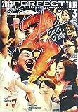2013 PERFECT TOUR DVD vol.3 パーフェクト ツアー DVD ダーツDVD