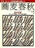 蕎麦春秋 2008年 12月号 [雑誌]