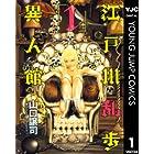 江戸川乱歩異人館 1 (ヤングジャンプコミックスDIGITAL)