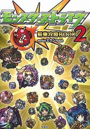 モンスターストライク最強攻略BOOK 2【ダウンロード特典付き】