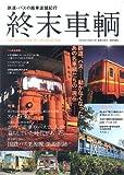 終末車輌―鉄道・バスの廃車店舗紀行 (SAKURA・MOOK 54)