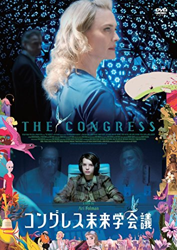 コングレス未来学会議 [DVD]の詳細を見る