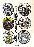 歴史紀行 峠をあるく (ちくま文庫)